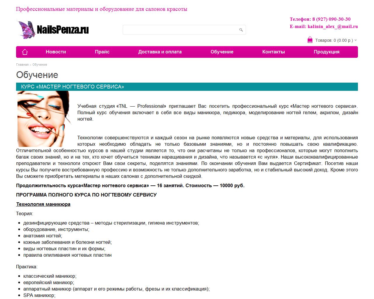 Компания «NailsPenza» Пенза