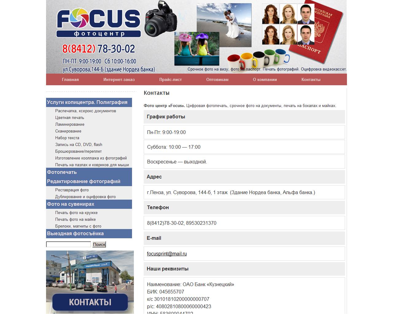 Фото центр «Focus» Пенза