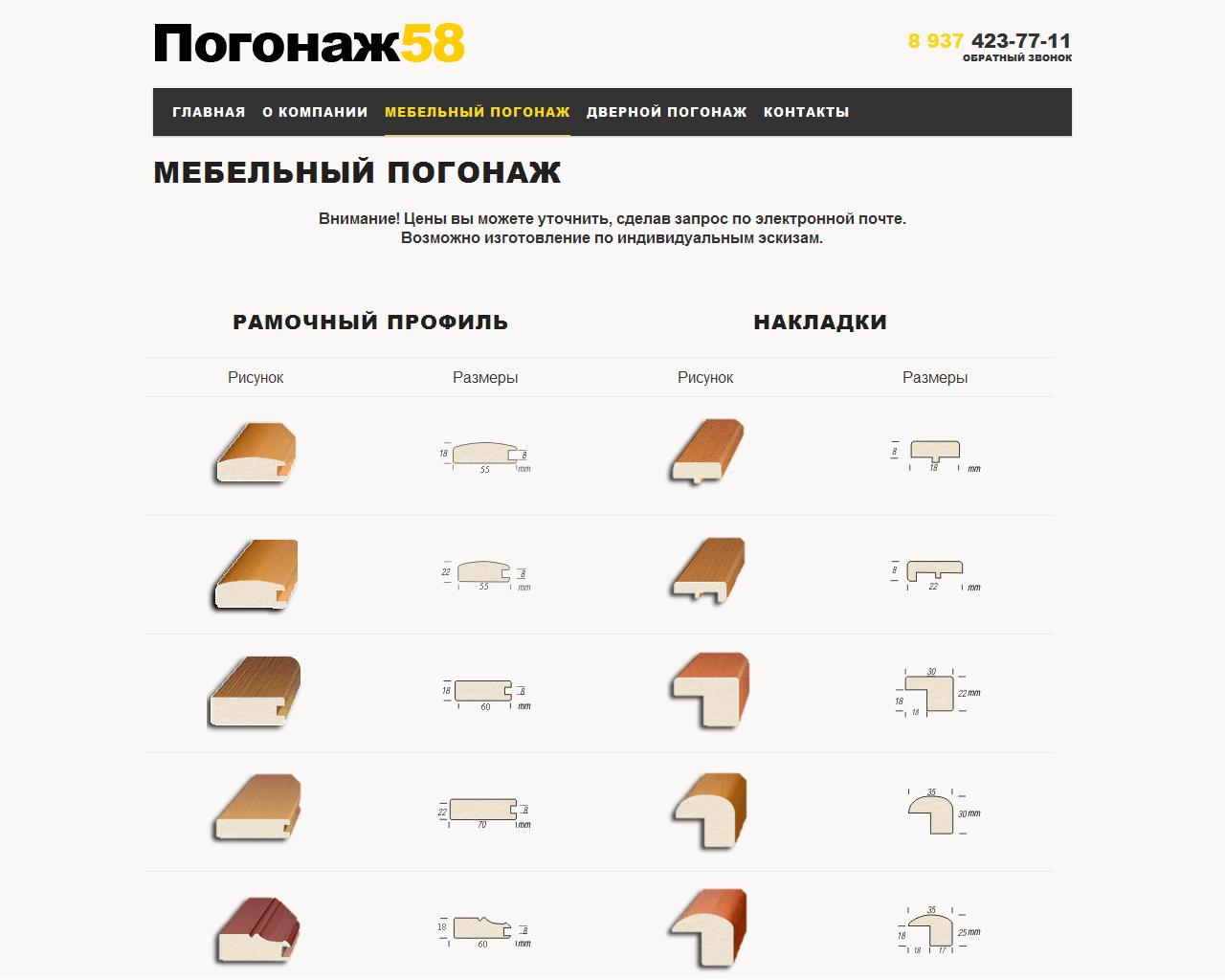 Компания «Погонаж58» Пенза