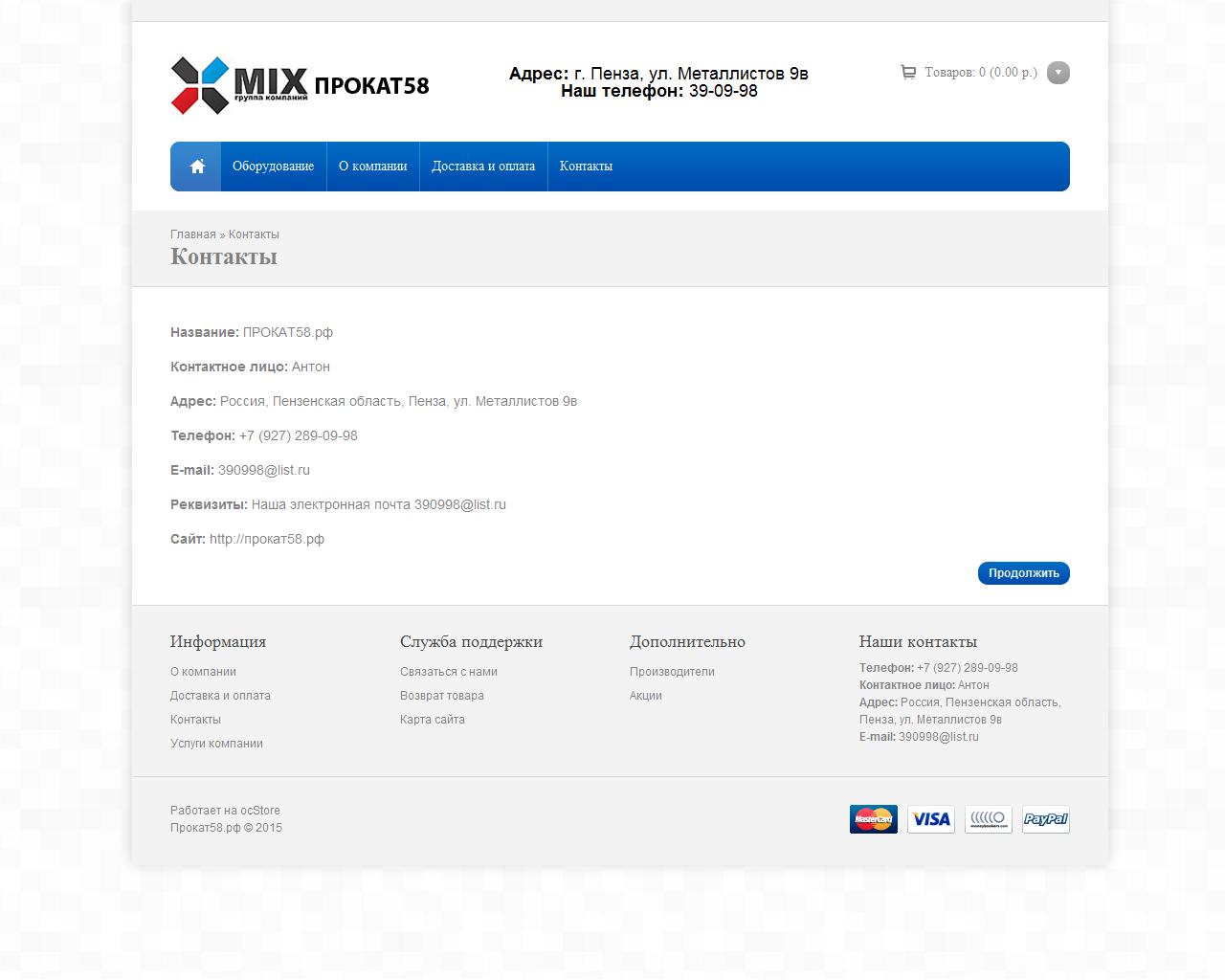 Компания «прокат58» Пенза