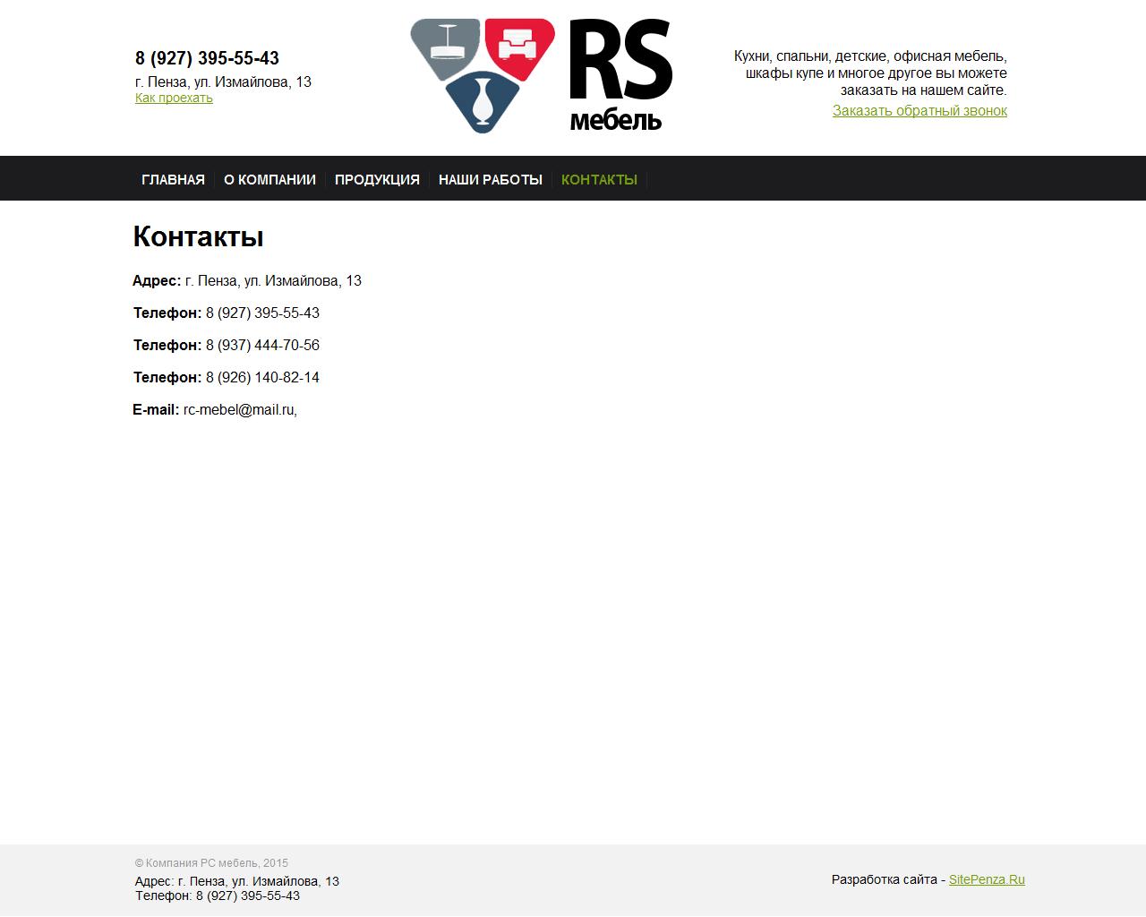 Компания «RSмебель» Пенза