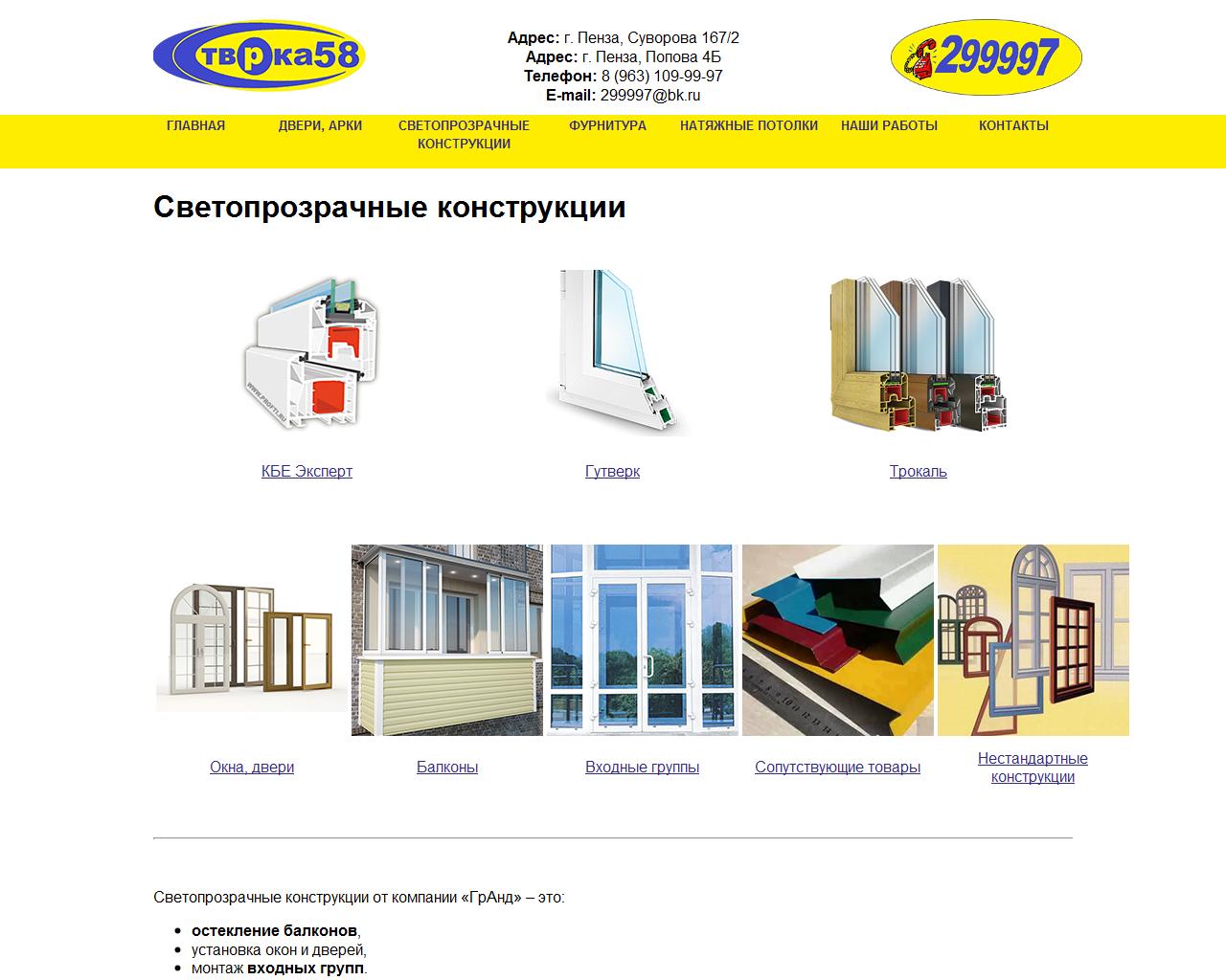 Компания «Створка58» Пенза