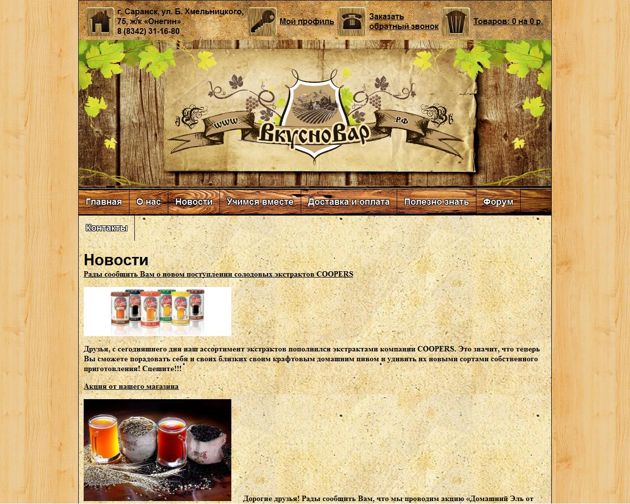 Магазин «Вкусновар» Саранск