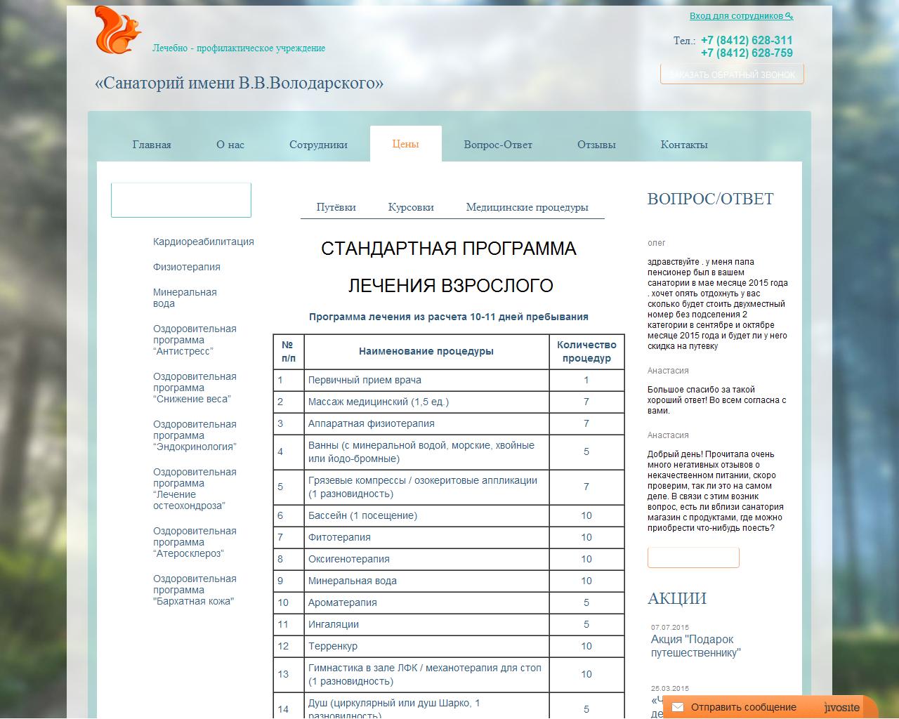 «Санаторий В.В.Володарского» Пенза
