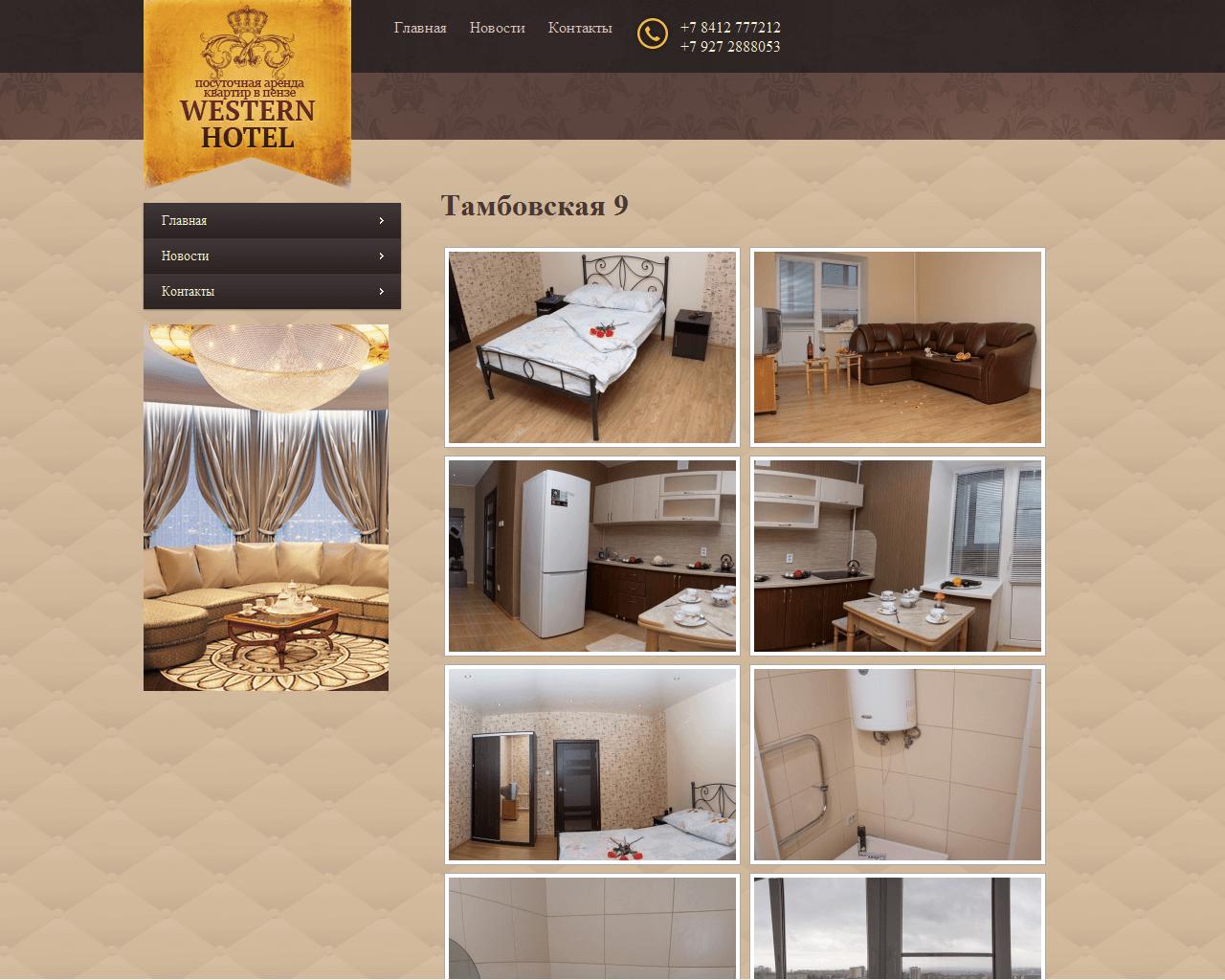 Компания «western-hotel» Пенза