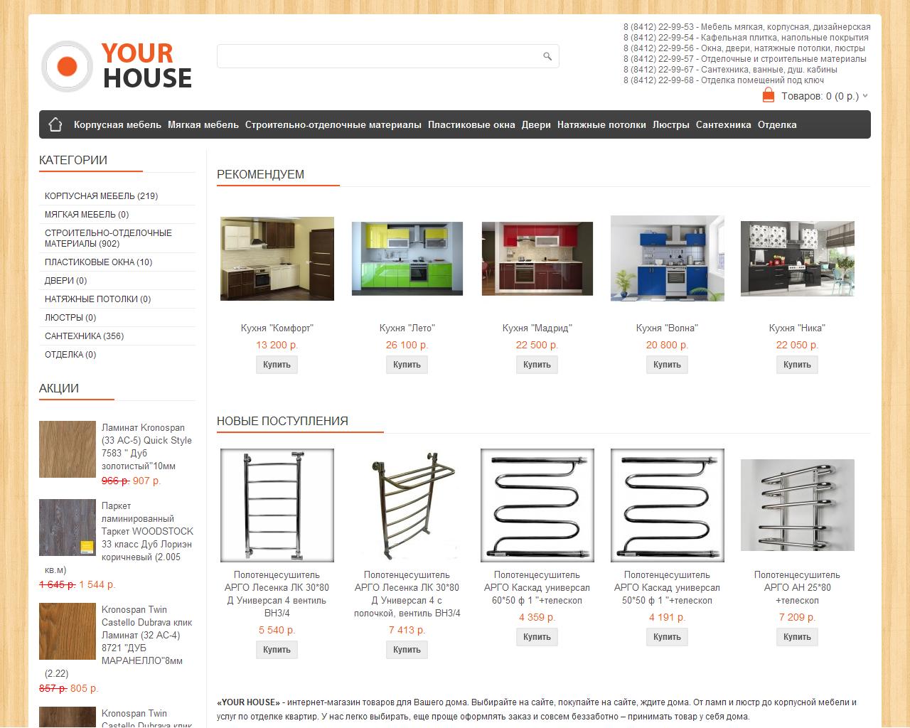 Интернет-магазин «YOUR HOUSE»