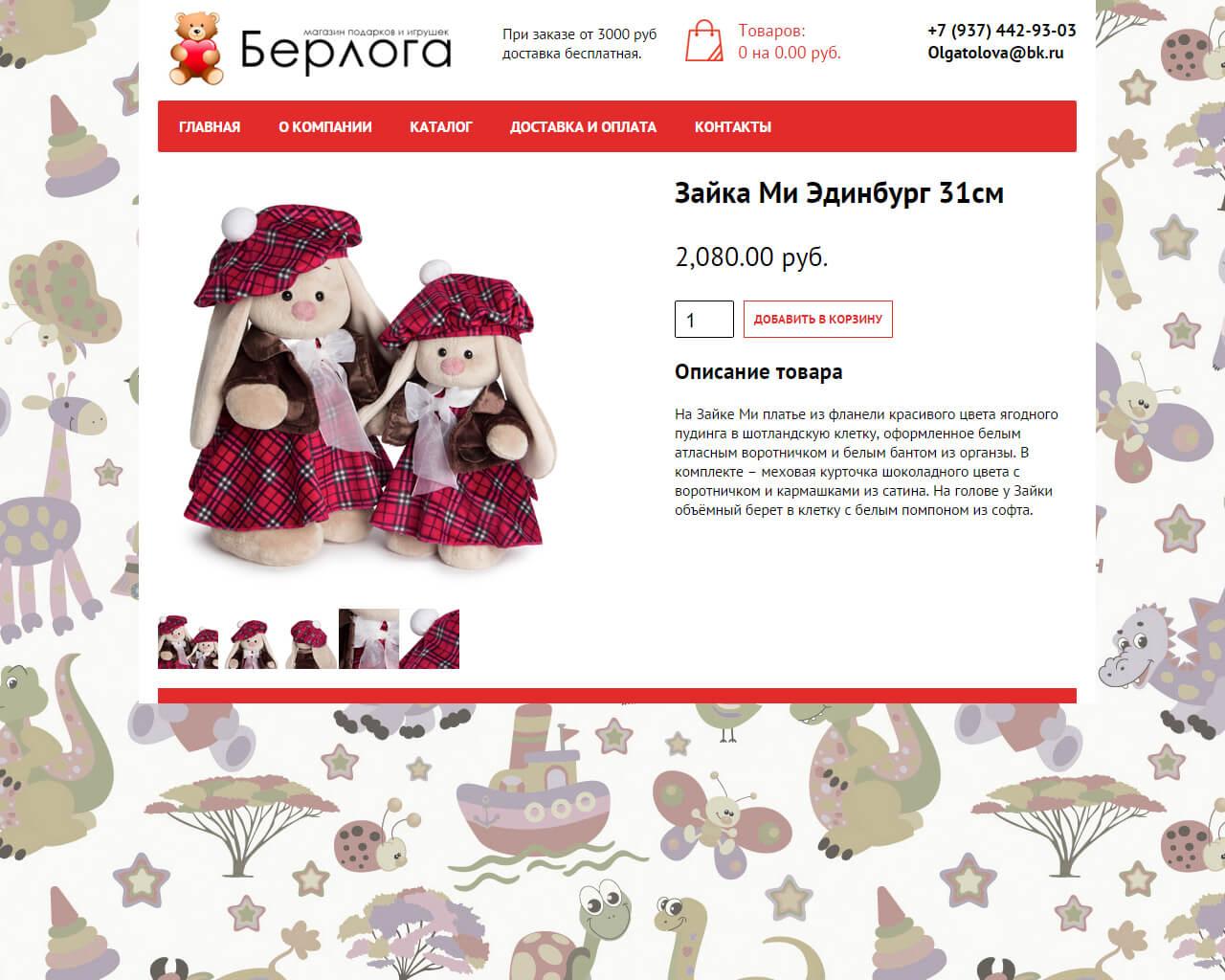 Магазин Берлога