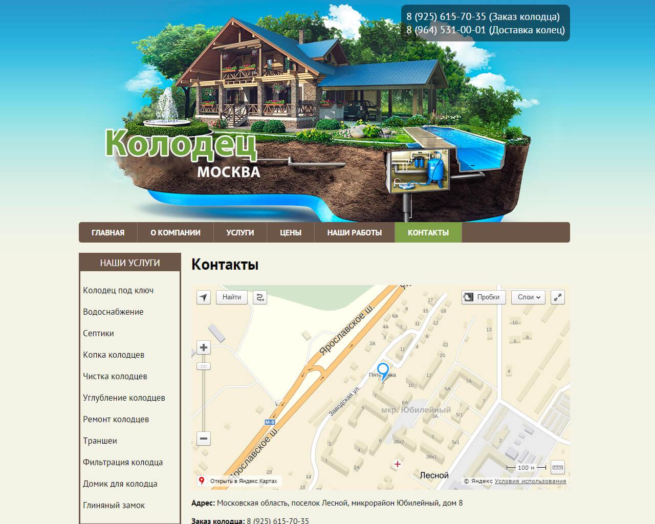 Колодец Москва