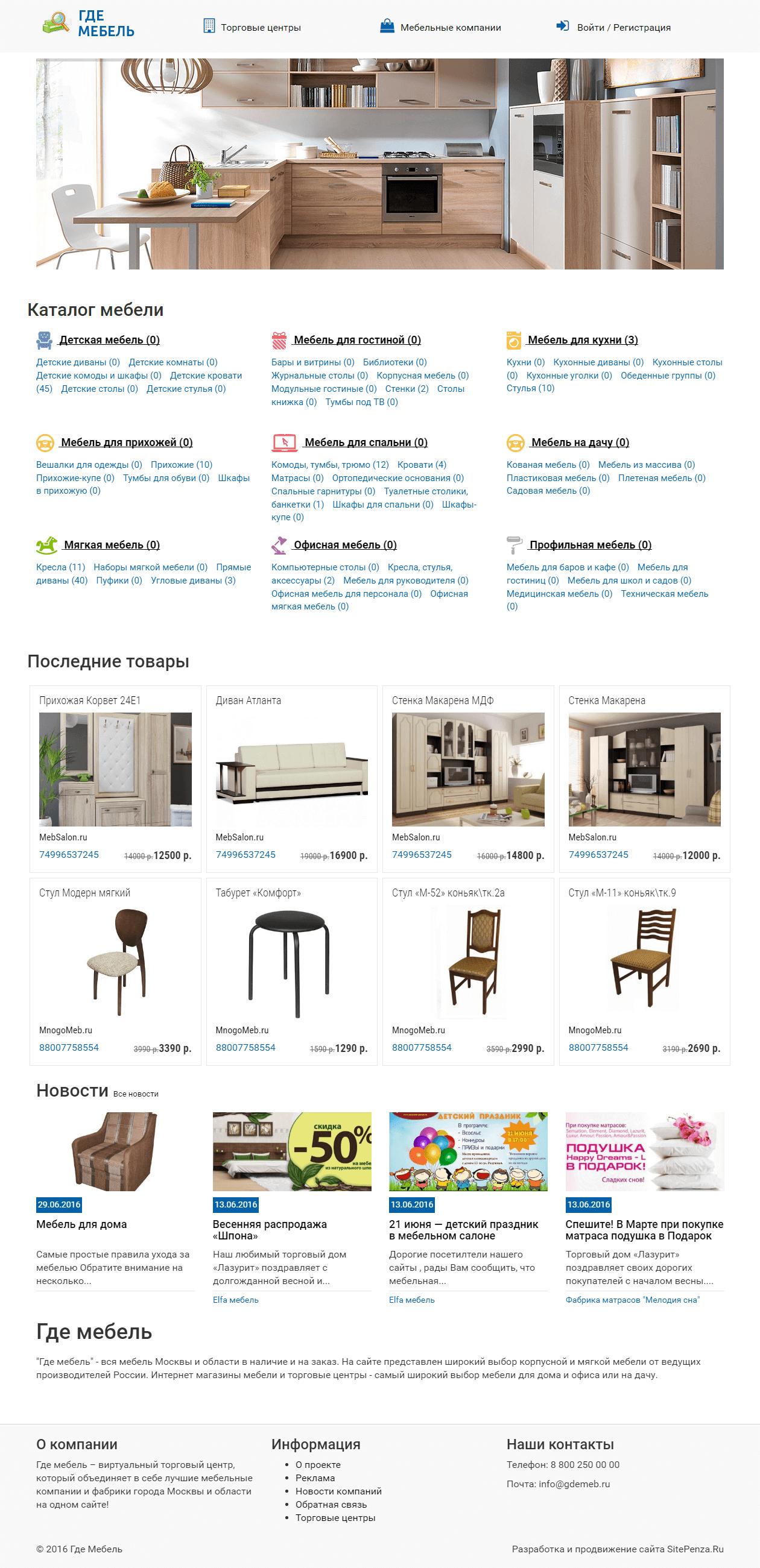 Где мебель