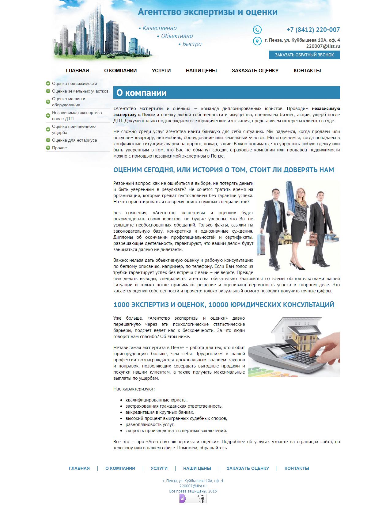 Агентство экспертизы и оценки