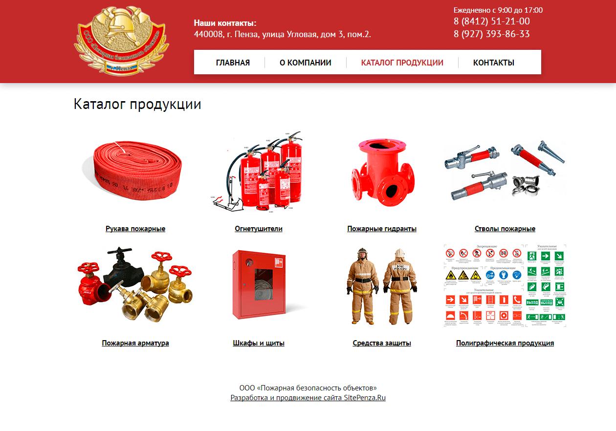 ООО «Пожарная безопасность объектов»