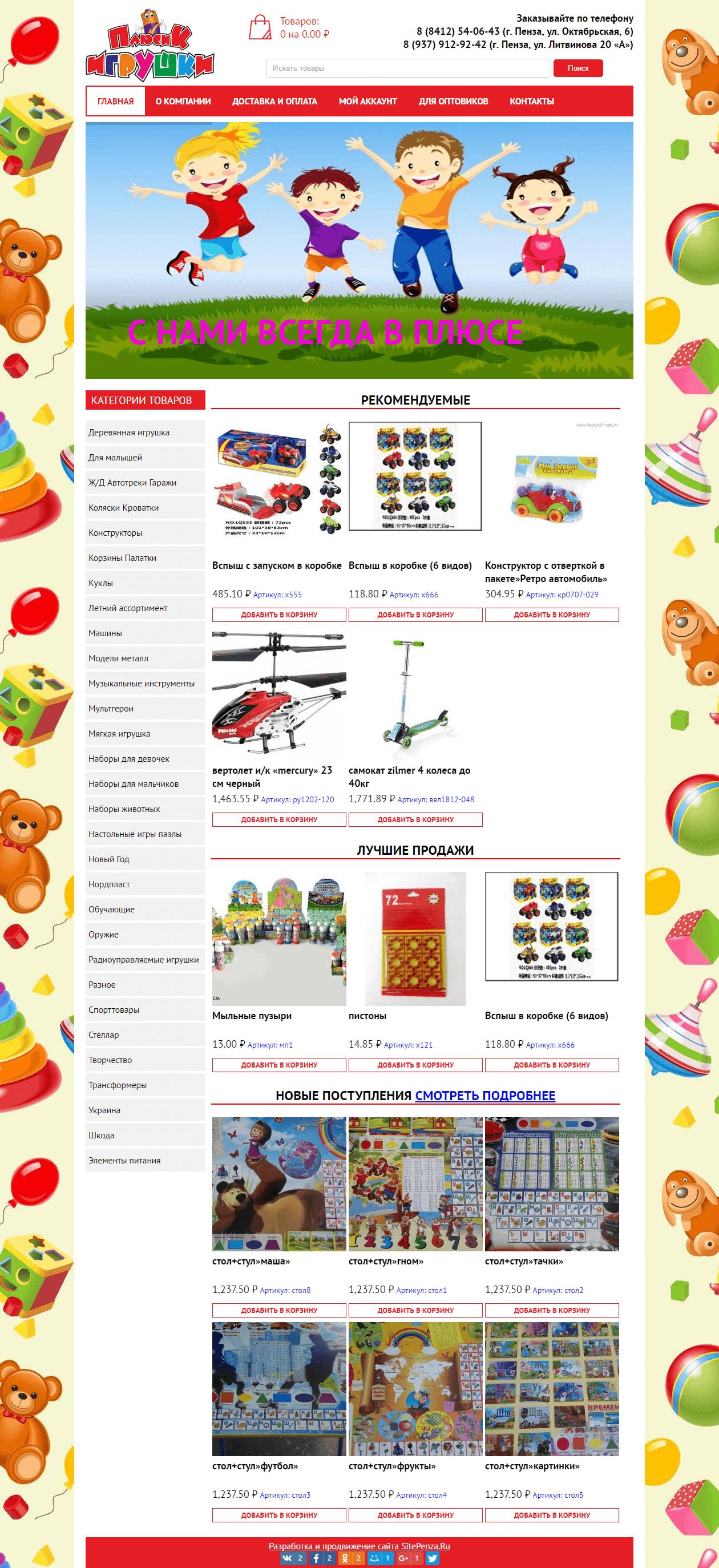 Плюсик игрушки