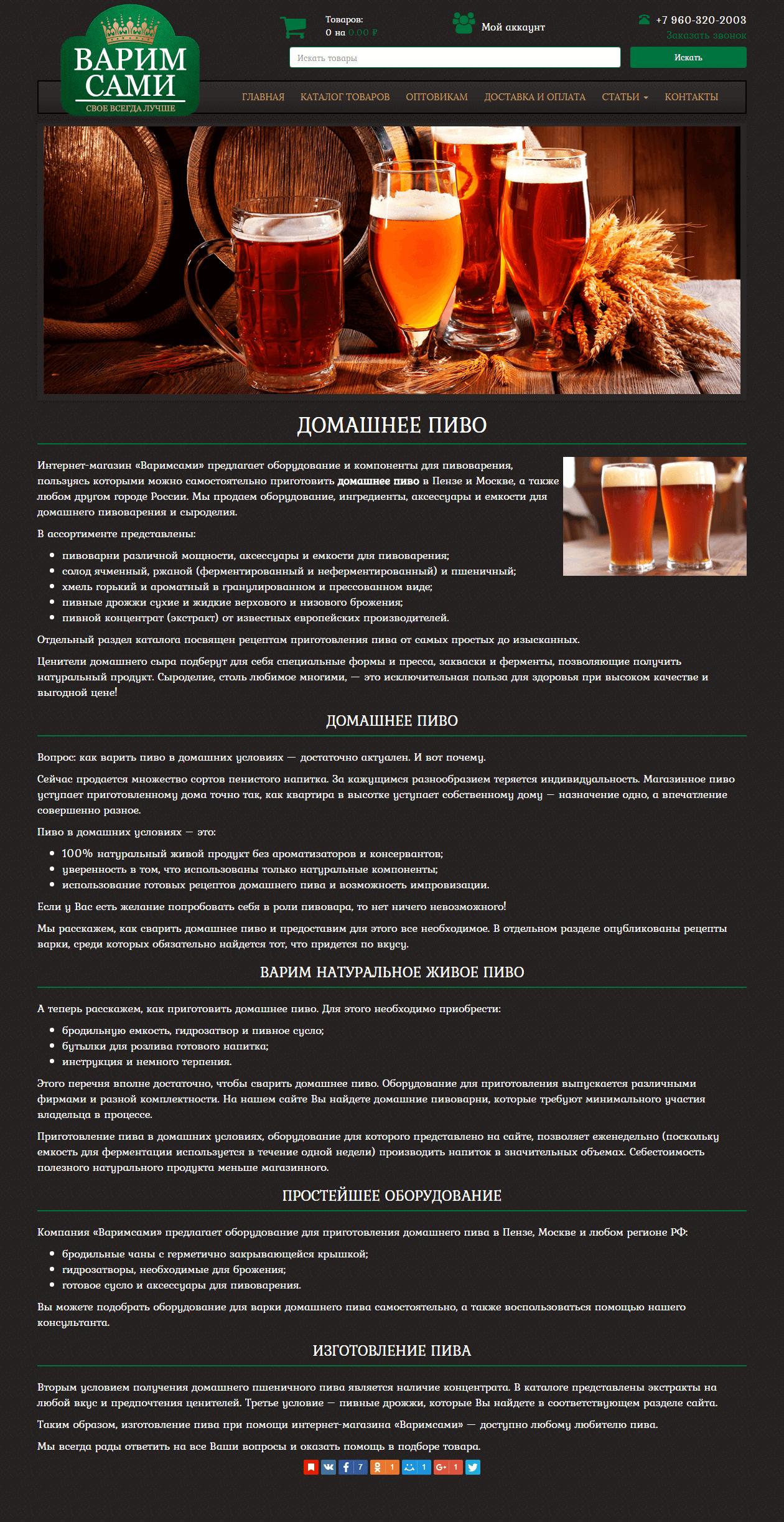 retsepti-piva-v-domashnih-usloviyah