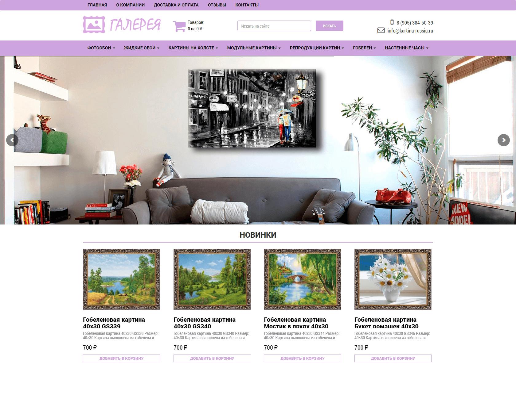 Интернет-магазин Галерея