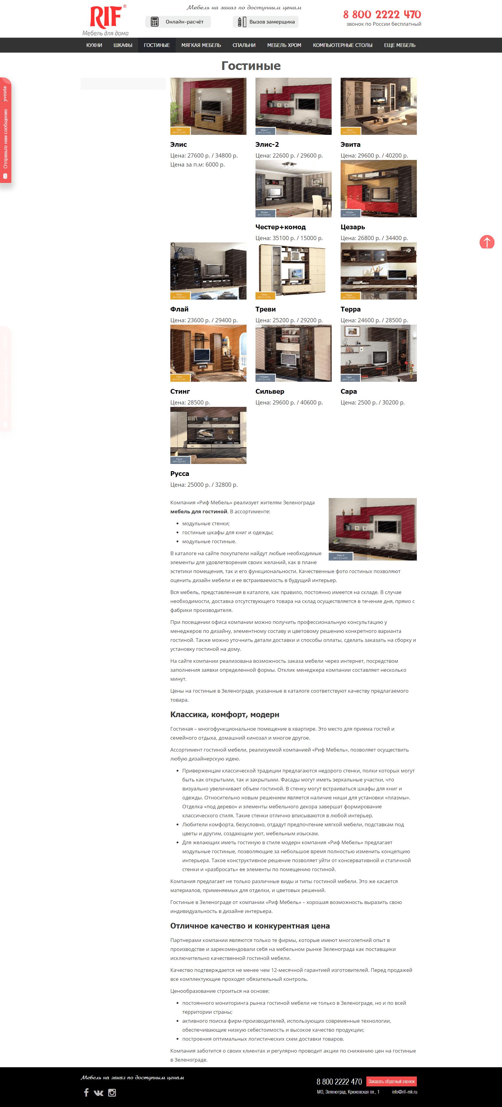 RIF-мебель для дома