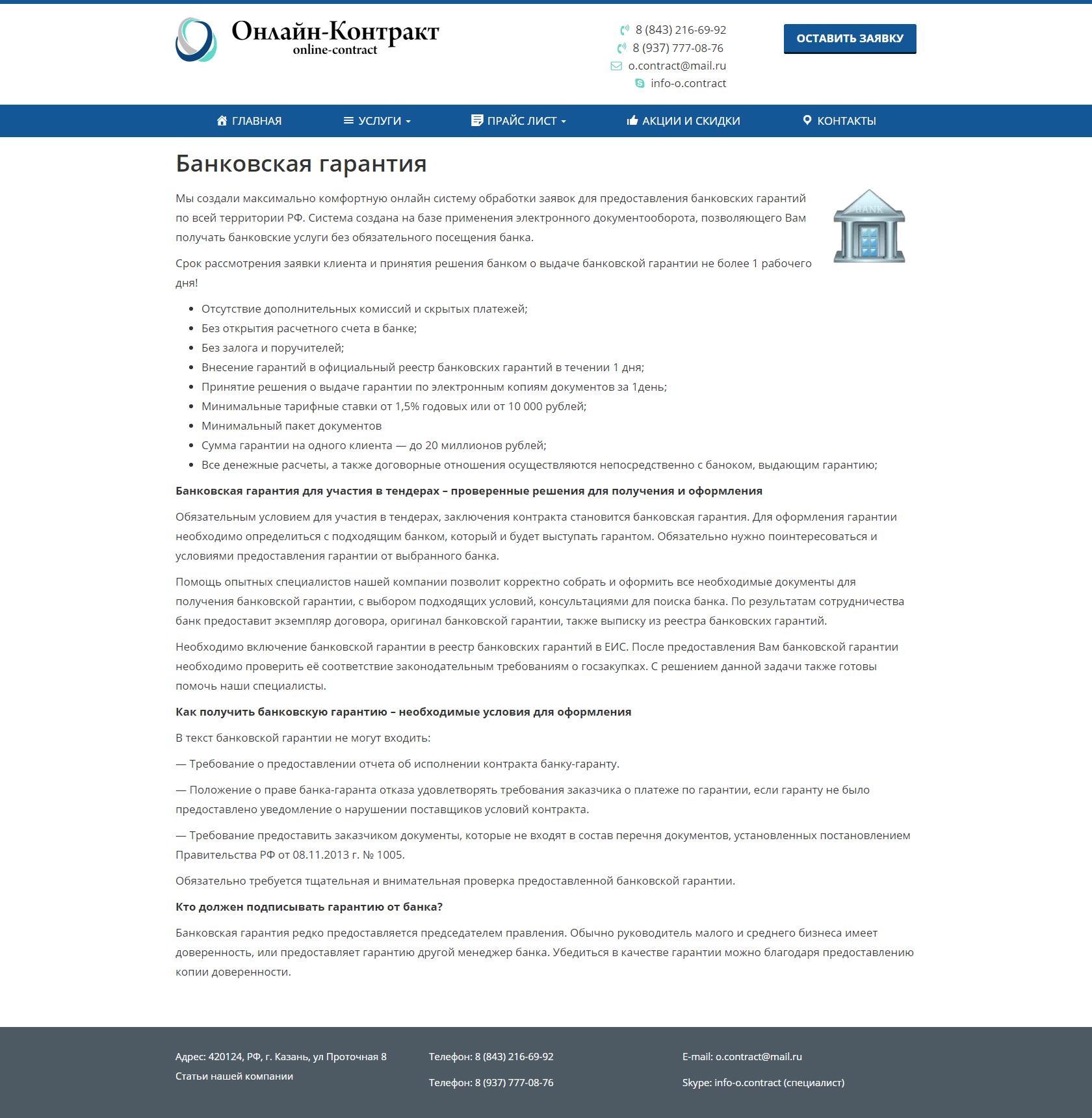 Онлайн-контракт
